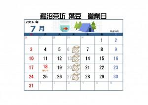 葉豆カレンダー7月