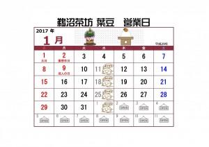 葉豆カレンダー1月