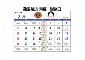 葉豆カレンダー2017.2月