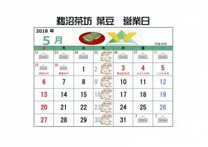 葉豆カレンダー5月