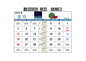 葉豆カレンダー8月