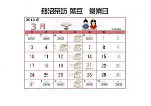 葉豆カレンダー3月