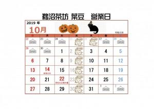 葉豆カレンダー10月