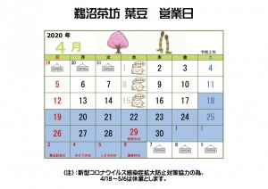 葉豆カレンダー4月2
