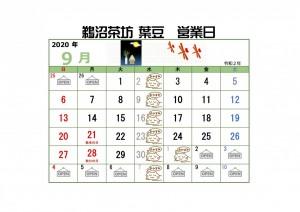 葉豆カレンダー9月