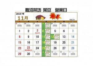 葉豆カレンダー11月