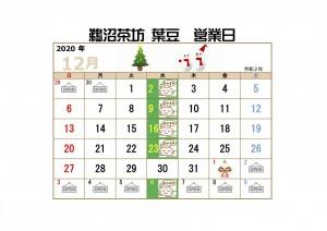 葉豆カレンダー12月