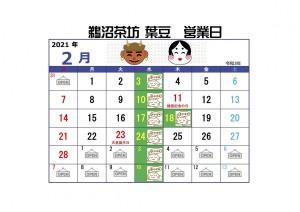 葉豆カレンダー2月