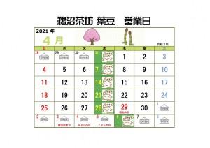 葉豆カレンダー4月