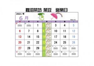 葉豆カレンダー6月